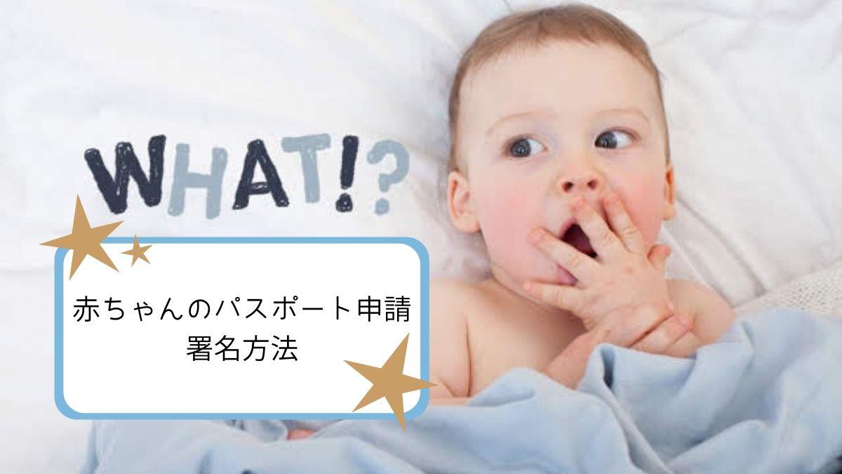 赤ちゃんのパスポート申請
