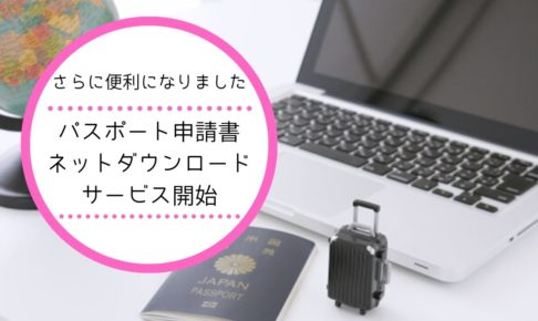 パスポートネットダウンロード