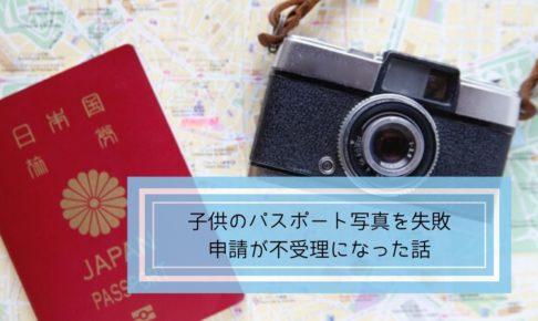 パスポート写真ミス