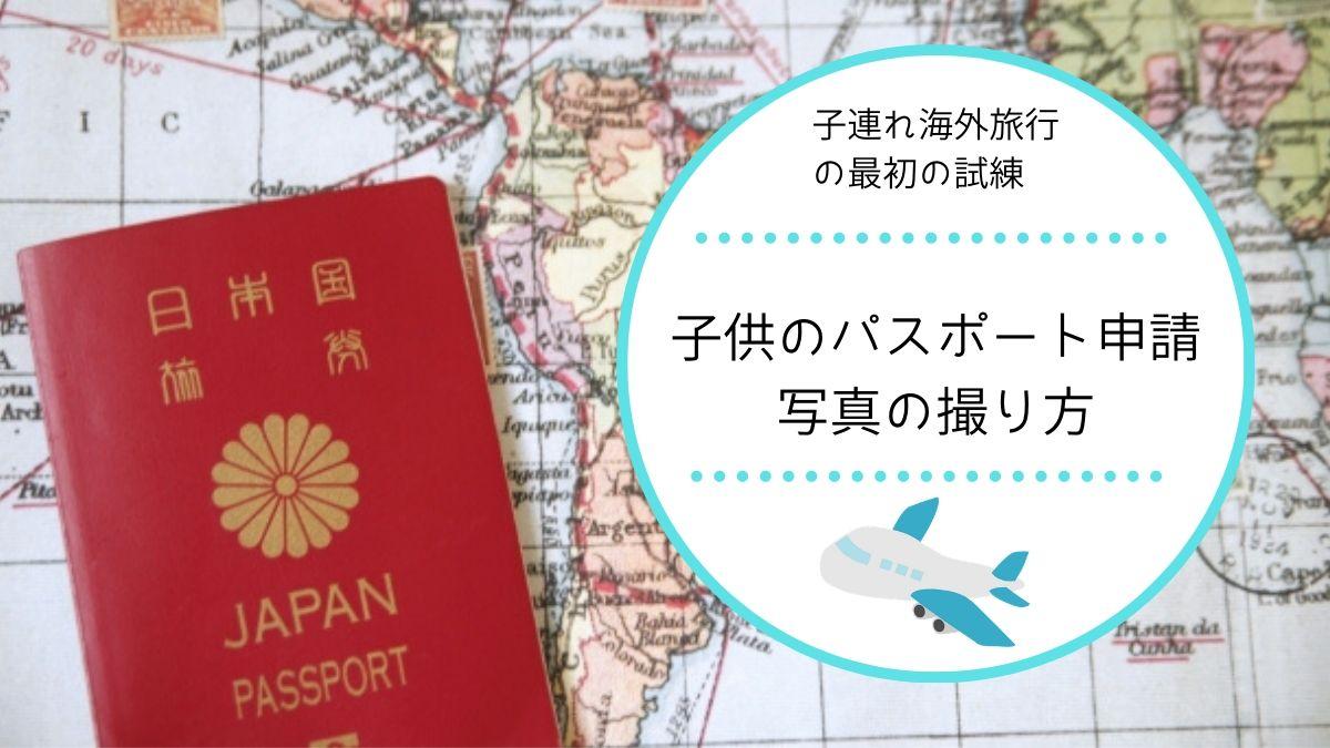 子供のパスポート写真