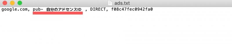 ads.txtファイルの作成