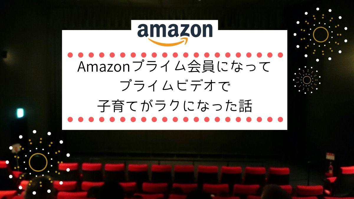 アマゾンプライムビデオTOP
