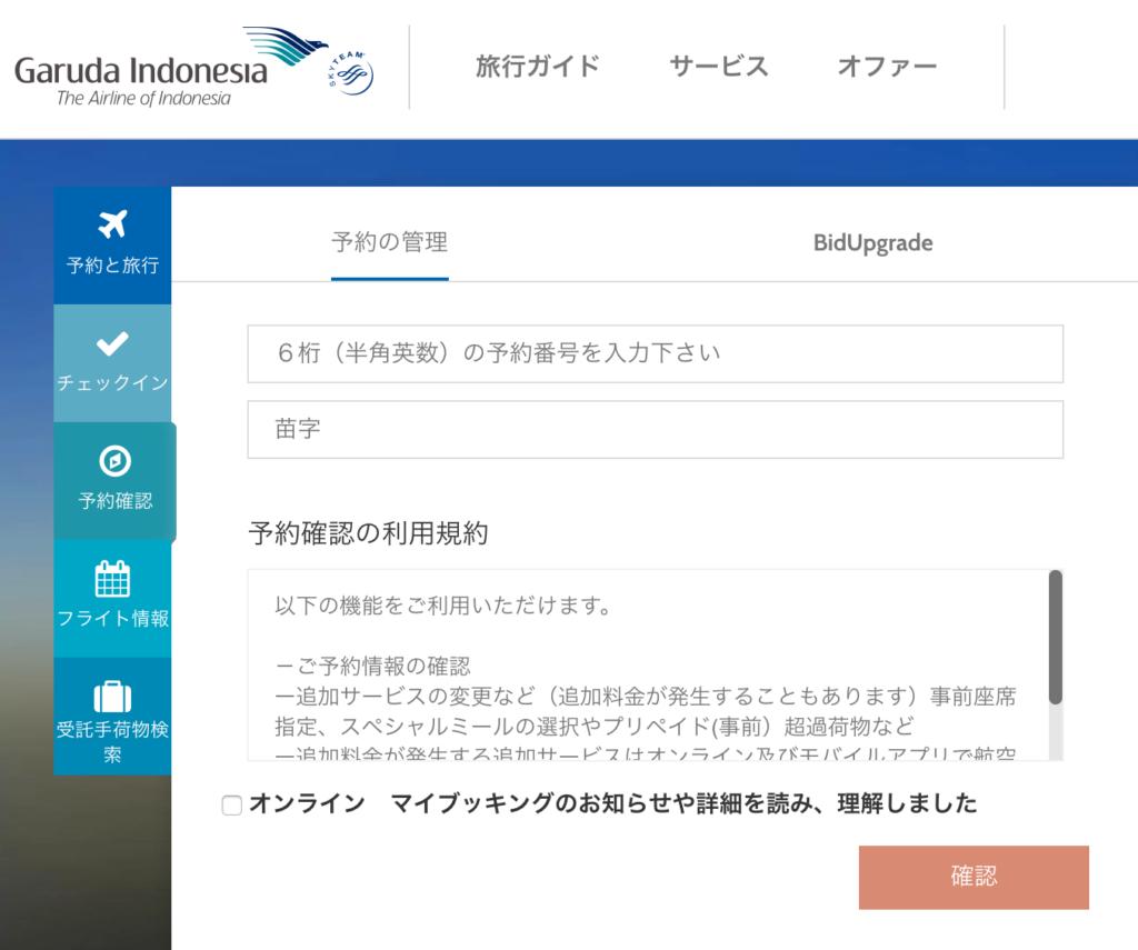 ガルーダインドネシア航空WEB