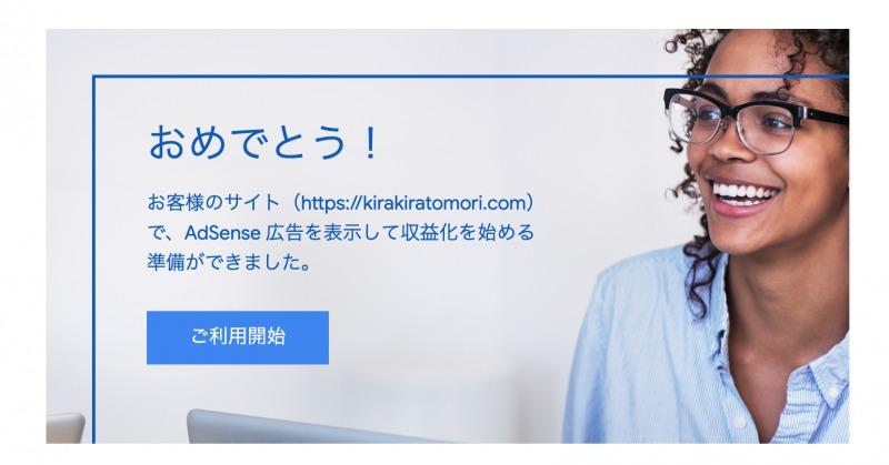 グーグルアドセンス承認メール