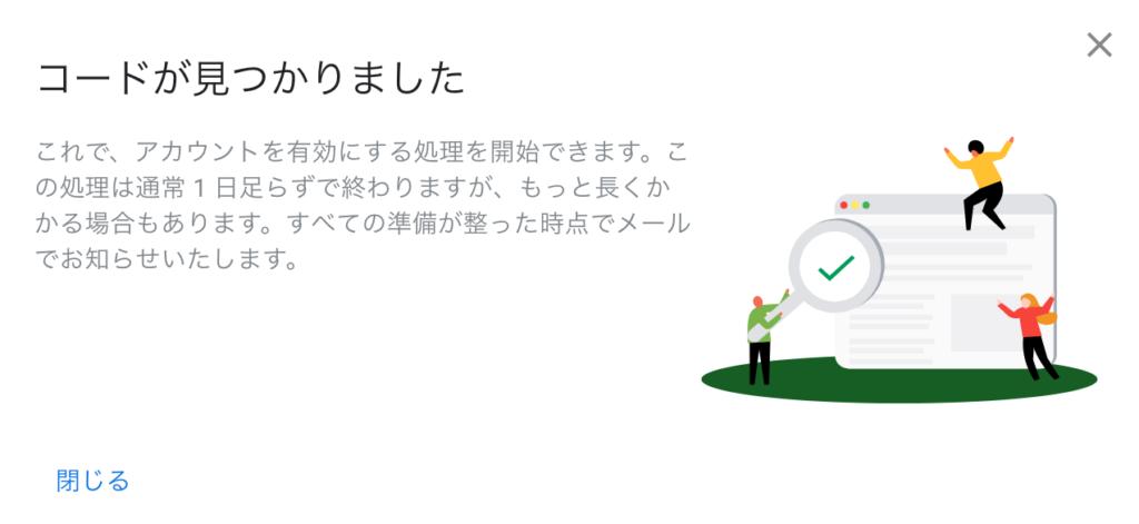 グーグルアドセンス申請コード