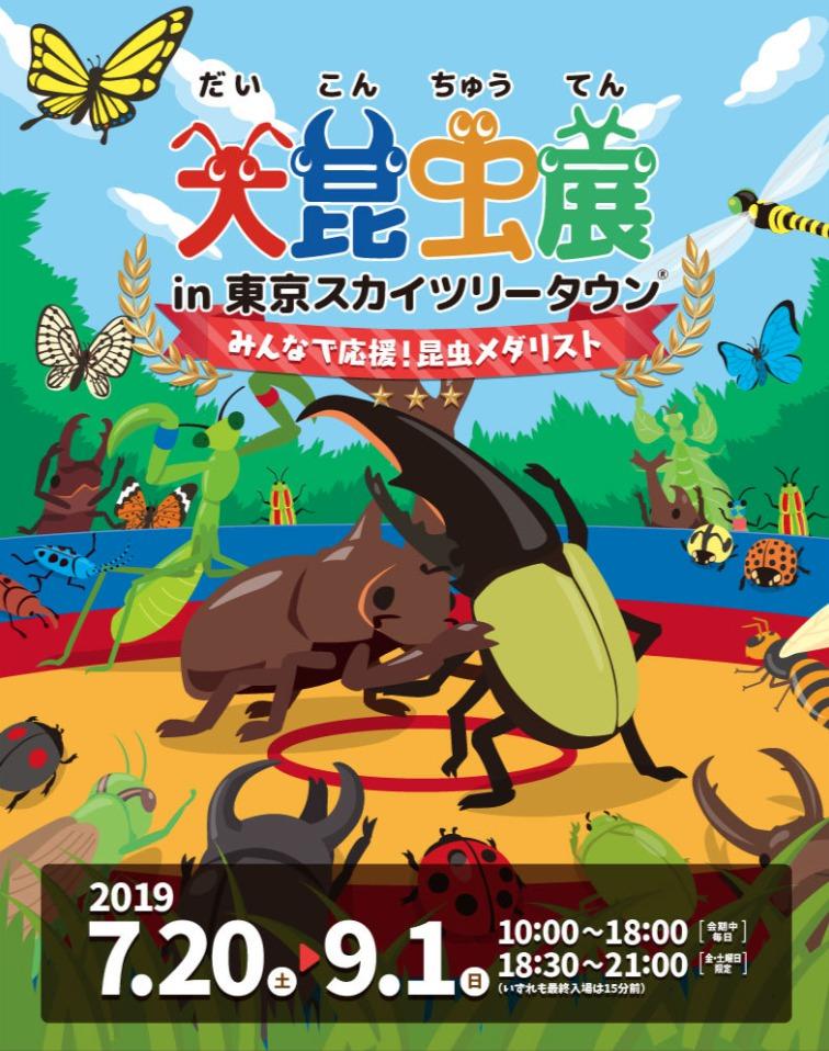 昆虫展ポスター