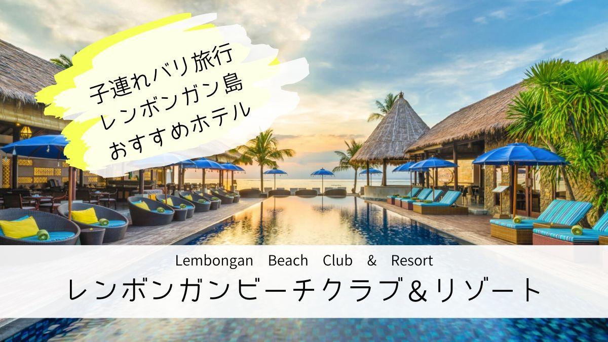 レンボンガン島ホテル