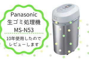 生ごみ処理機MS-N53