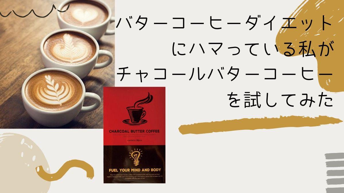 チャコールバターコーヒ