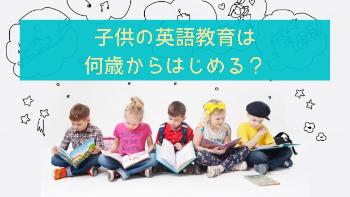 英語教育TOP