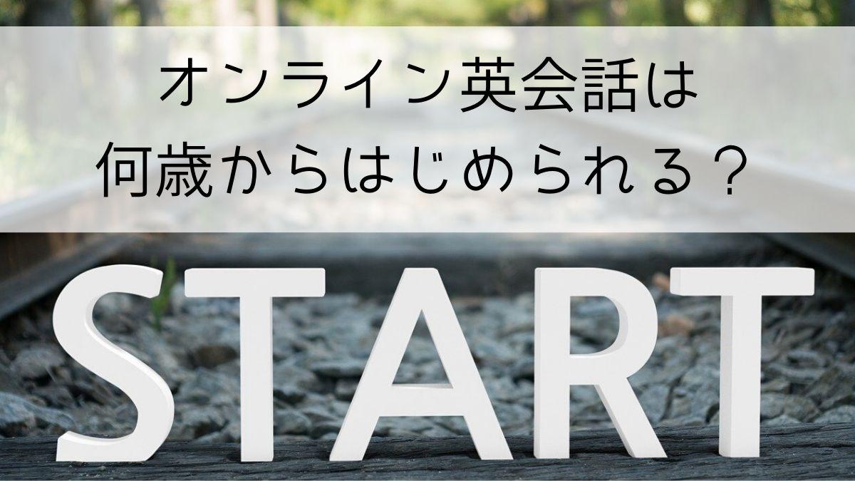 オンライン英会話TOP