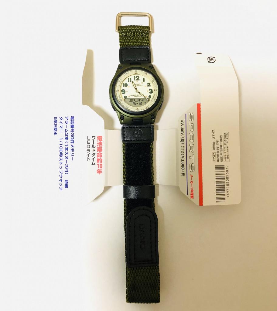 開封した腕時計