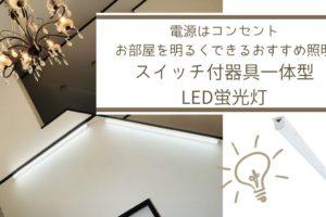 LED蛍光灯TOP