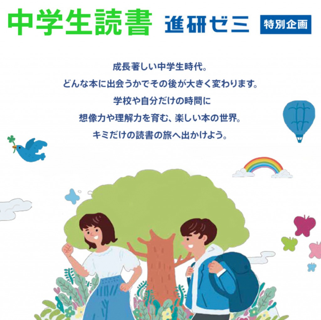 中学生読書応援