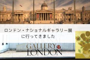 ロンドン・ナショナルギャラリー展へ行ってきた