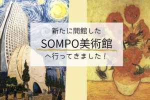 SOMPO美術館TOP