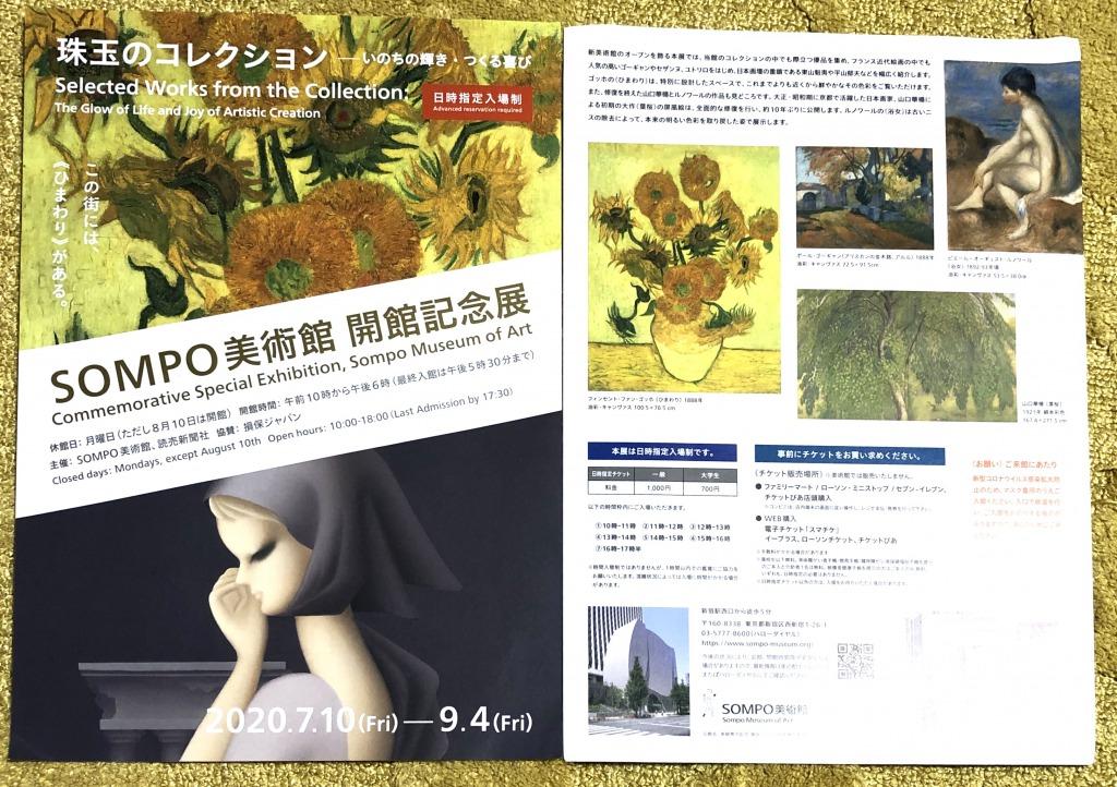 SOMPO美術館開館記念展チラシ