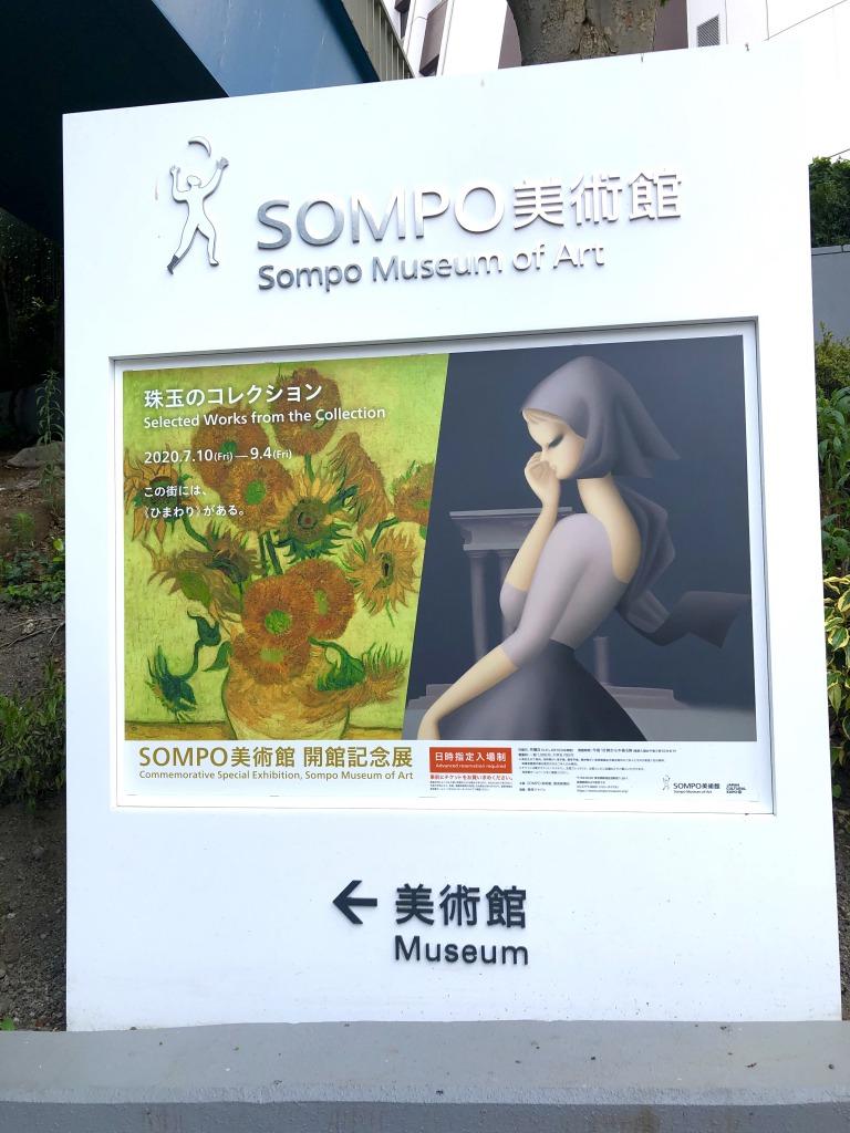 SOMPO美術館案内板