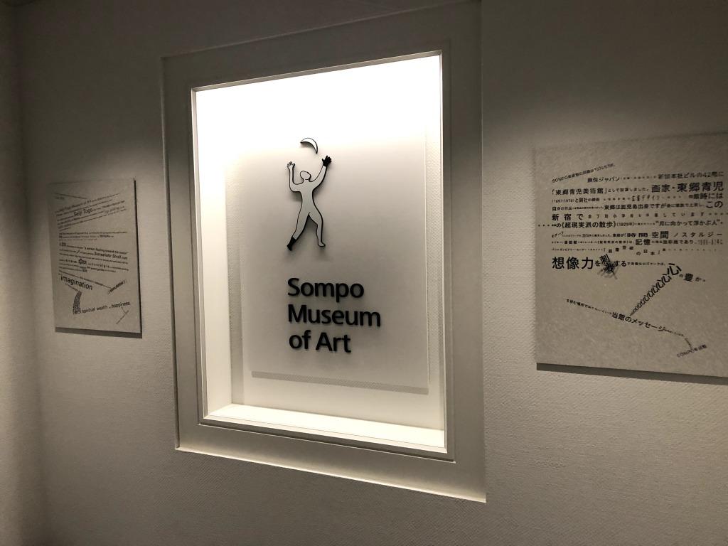 SOMPO美術館マーク