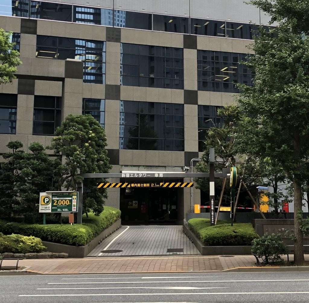 新宿エルタワー駐車場入口