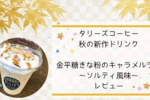 タリーズコーヒー秋の新作ドリンクTOP