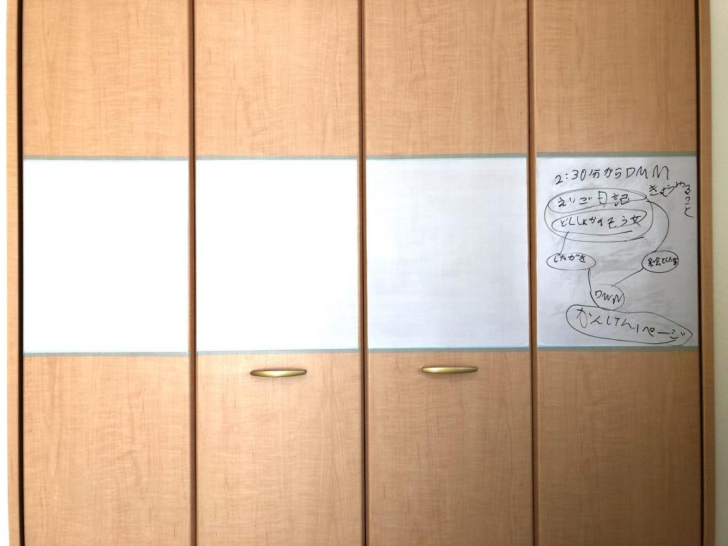 壁に貼るホワイトボード