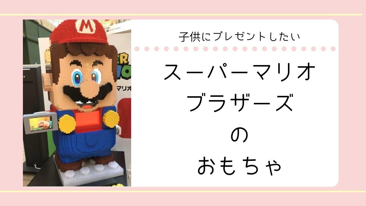 マリオのレゴ