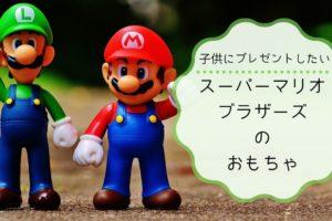 マリオのおもちゃ