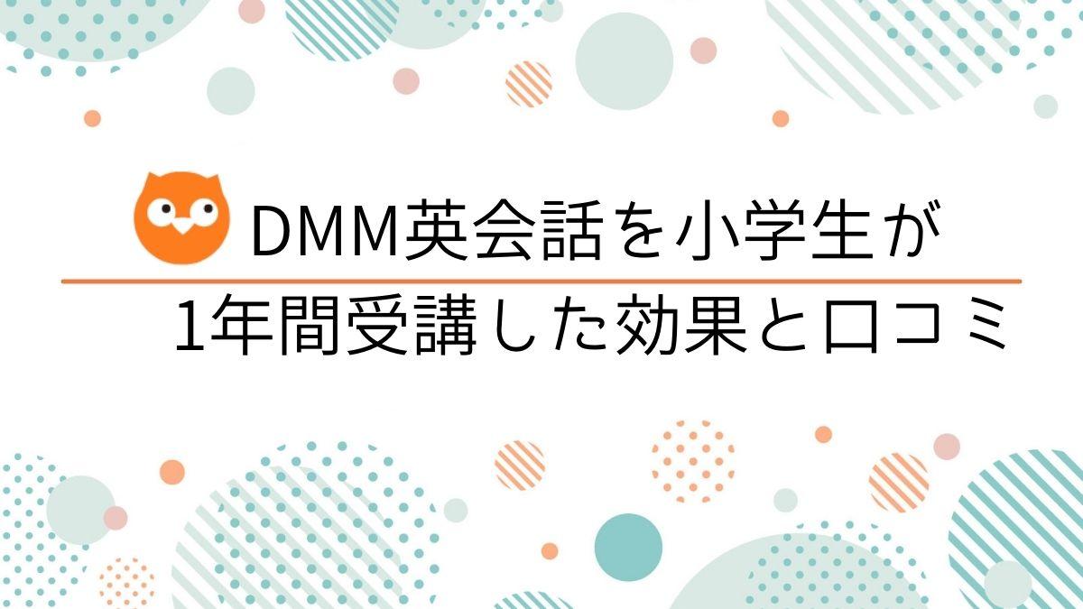 DMM英会話TOP