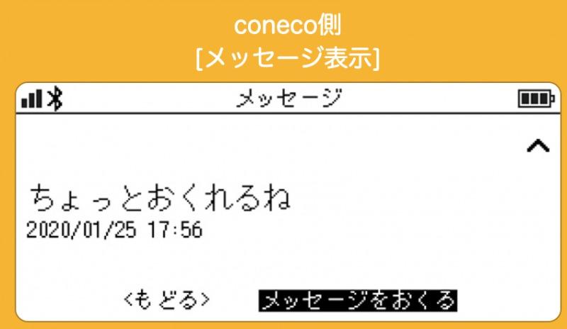 conecoのメッセージ画面