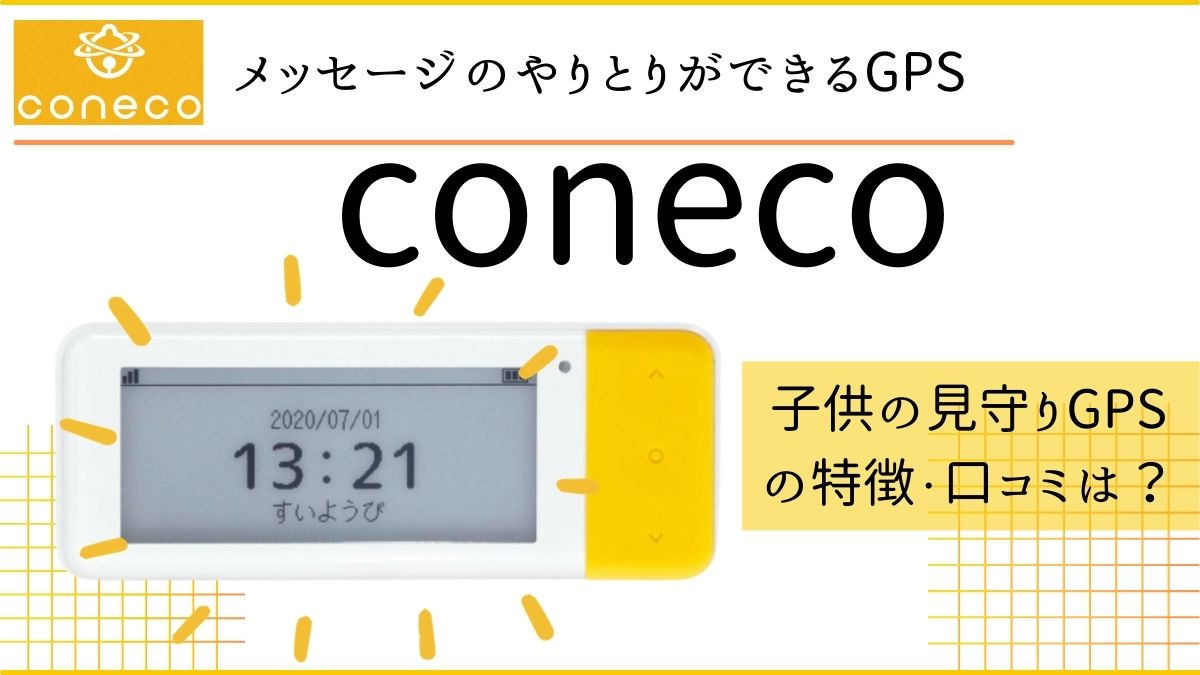 conecoGPS-TOP