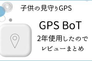 GPS BoTレビューTOP