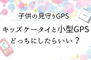 キッズケータイVS 小型GPS