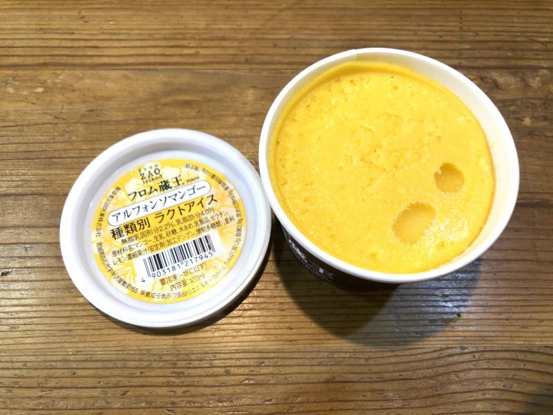 マンゴー味