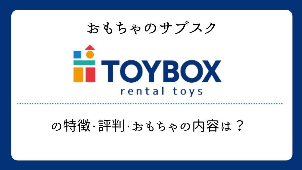 toybox-top