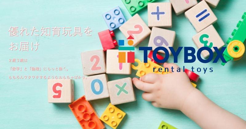 TOYBOX特徴